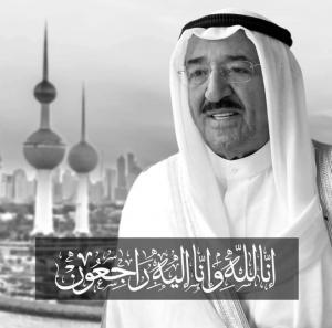جامعة عمان العربية تنعى فقيد الامة .. سمو الشيخ صباح الاحمد الجابر الصباح