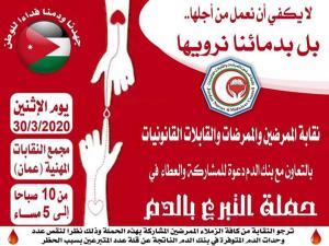 """""""الممرضين"""" تبدأ حملة للتبرع بالدم في مجمع النقابات غدا"""