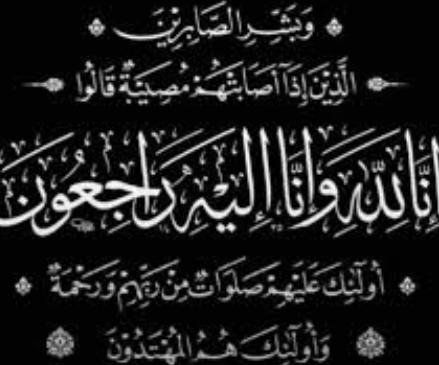محمد نايف ابو شتيه في ذمة الله
