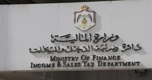 ضريبة الدخل: إضافة ضريبة 2% على البنوك ترفد الخزينة بـ 16 مليون دينار