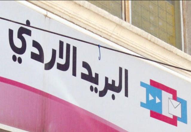 وقف تسديد فواتير الكهرباء عن طريق مكاتب البريد الاردني