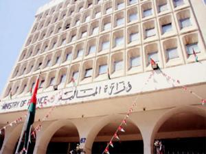 مطلوبون للتعين في وزارة المالية .. اسماء
