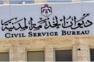 بالاسماء .. اعلان صادر عن ديوان الخدمة المدنية لتعيين في مختلف الوزارات والمؤسسات الحكومية
