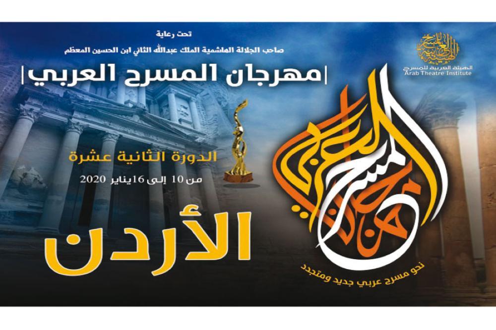 (مهرجان المسرح العربي 12) ..  مؤتمر فكري وعروض في المحافظات