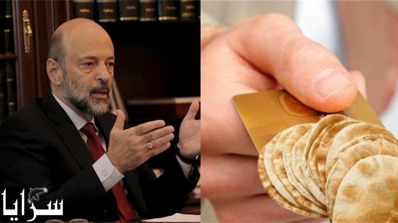 """وزير اسبق للرزاز: """"بما أنكم لم تلتزموا بوقف التعيينات فعليكم أن تعيدوا صرف مستحقات الخبز للناس"""""""