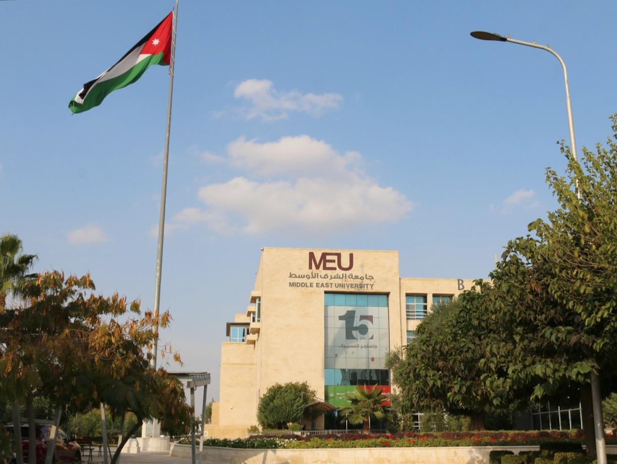 جامعة الشرق الأوسط (MEU) تتبوأ مكانة متقدمة في التصنيف العالمي