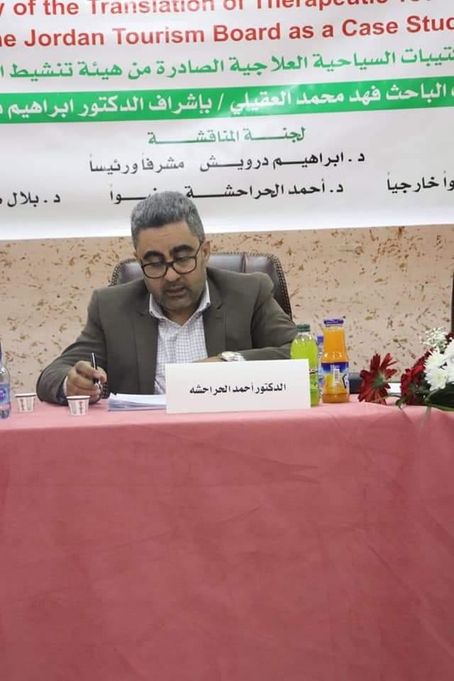 تهنئة لـ الدكتور  احمد الحراحشة بمناسبة تعيينه رئيسا لقسم الترجمة في اليرموك