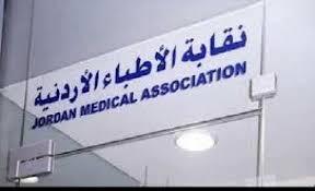 مجالس النقابات الصحية يقاطع اجتماعات المجلس الصحي العالي