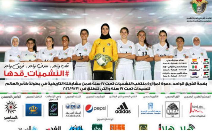 إطلاق حملة لدعم مشاركة منتخب السيدات