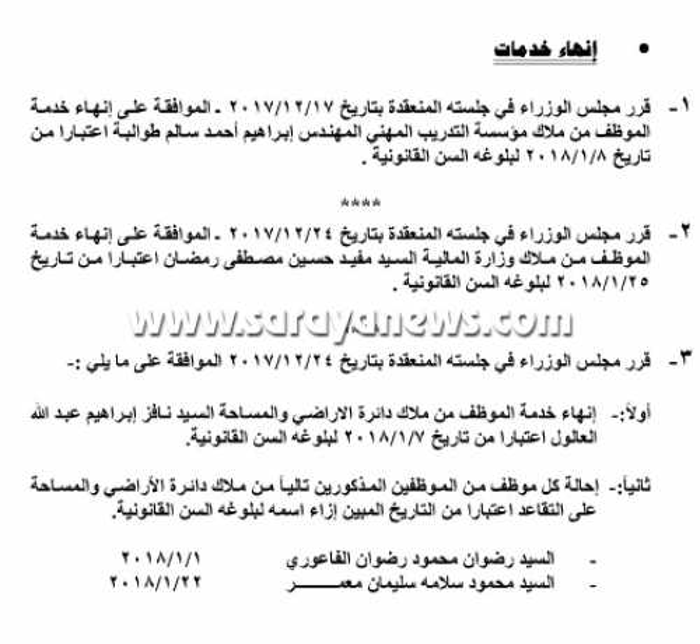 انهاء خدمات موظف سعودي