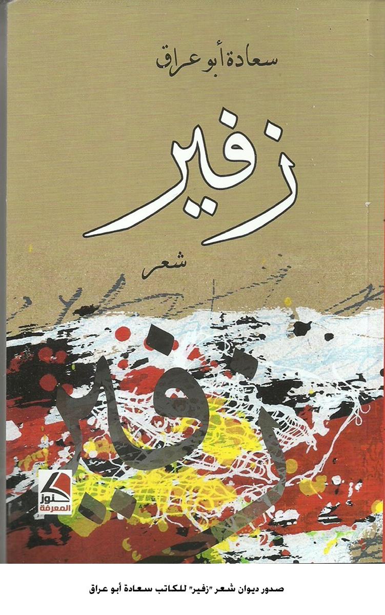 """صدور ديوان شعر """"زفير"""" للكاتب سعادة أبو عراق"""