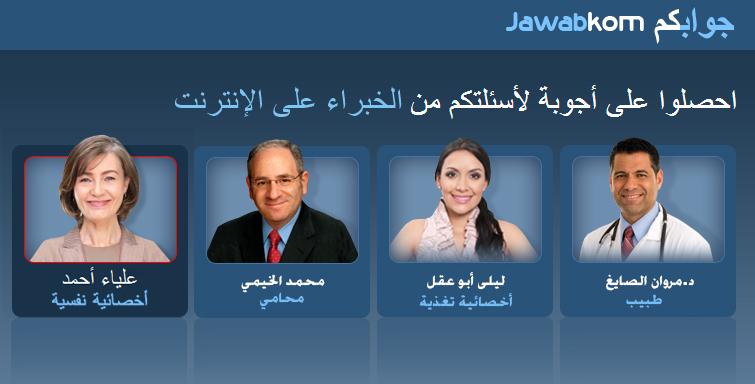 """""""جوابكم"""" أول منصة إلكترونية عربية توفر استشارات فردية متخصصة ومرجع لأبرز مؤشرات قضايا واهتمامات الشارع العربي"""