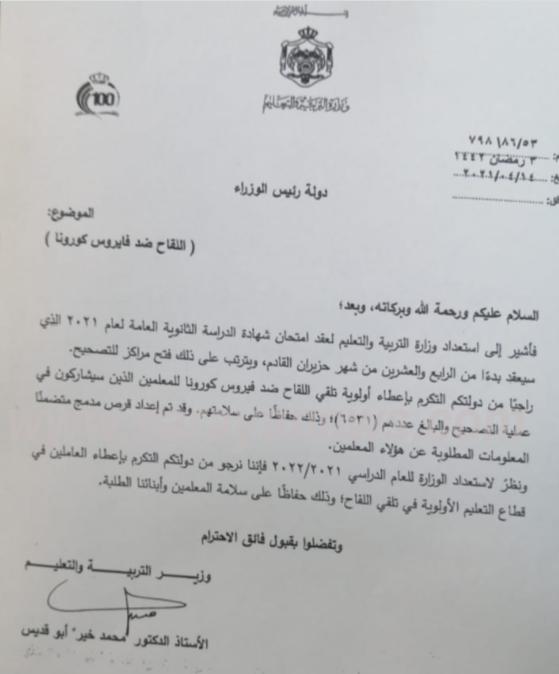 العجارمة : أبو قديس خاطب مجلس الوزراء مطالباً بإيلاء التعليم أهمية على جدول المطاعيم سعياً للعودة الوجاهية