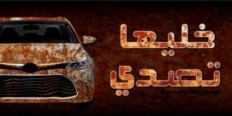 خليها تصدى ..  حملة الكترونية لمقاطعة شراء السيارات في مصر
