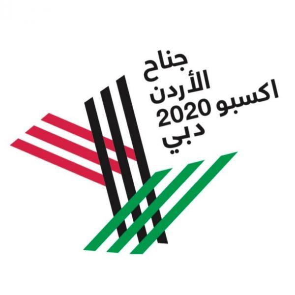 هيئة الاستثمار تعلن فتح باب التطوع بالجناح الأردني في اكسبو دبي