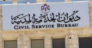 بالأسماء .. مدعوون لاستكمال التعيين في دوائر حكومية