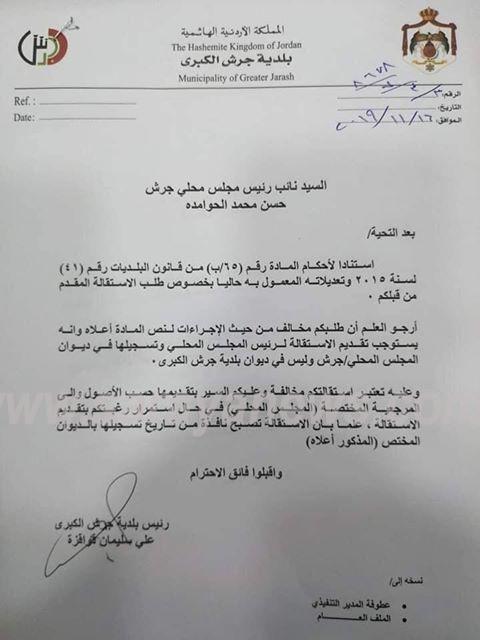 بالوثائق ..  استقالات جماعية في مجلس محلي بلدية جرش