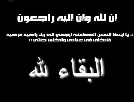 ديوان ابناء الكرك في دابوق يستقبل التعازي بوفاة شقيقة الزميل علي الطراونة يوم الجمعة