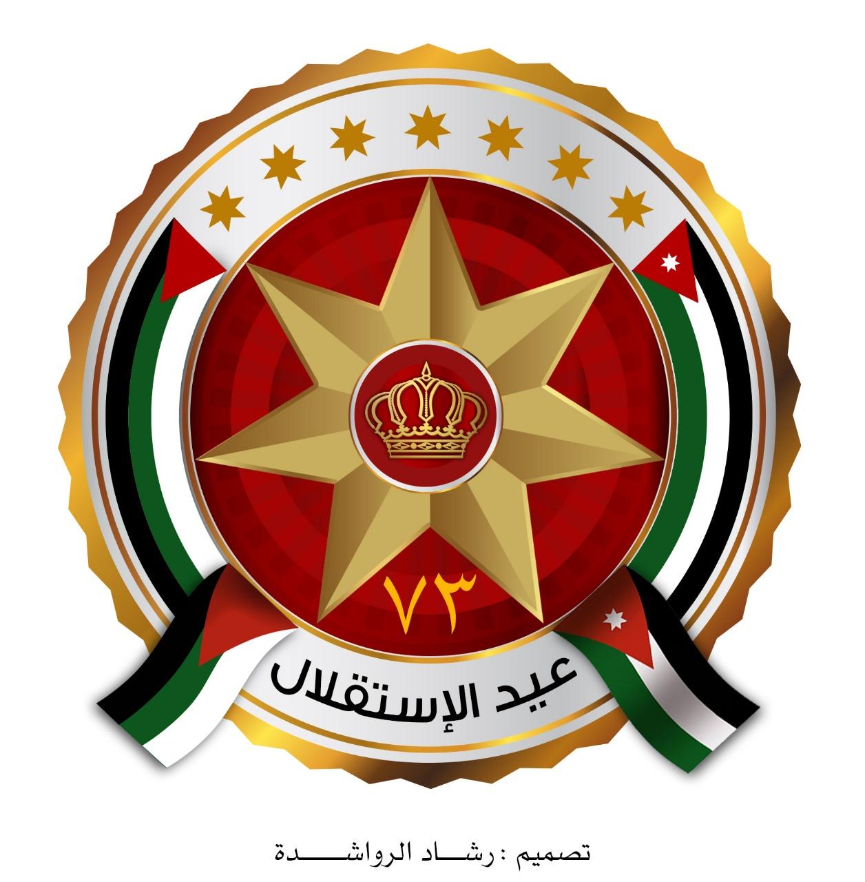 الرواشدة يطلق شعار عيد الاستقلال الـ 73