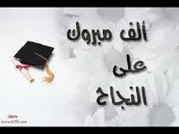 محمد الشقور  .. الف مبروك
