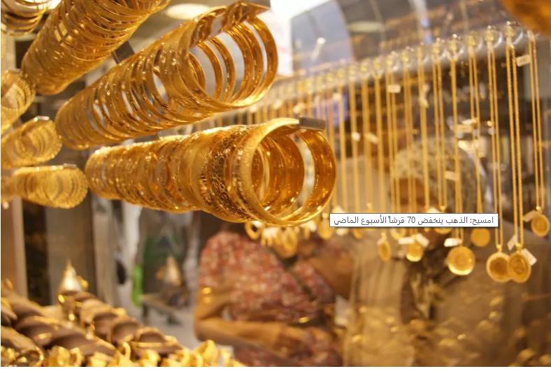امسيح: الذهب ينخفض 70 قرشاً الأسبوع الماضي