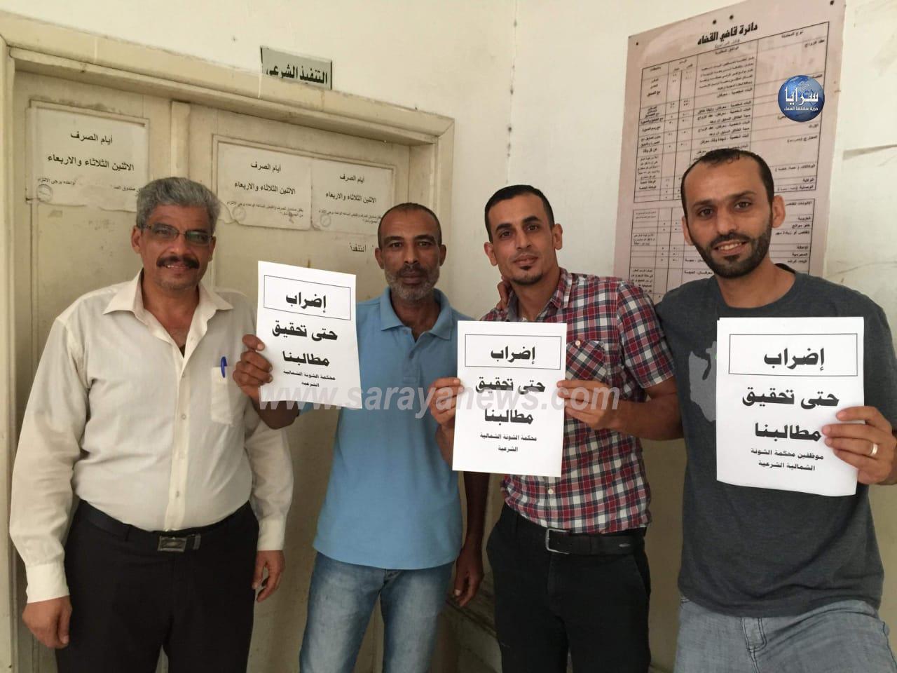 بالصور ..  اربد:موظفو المحاكم الشرعية يواصلون إضرابهم عن العمل لليوم الثالث