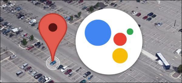 كيف تتذكر أين أوقفت سيارتك باستخدام مساعد جوجل؟
