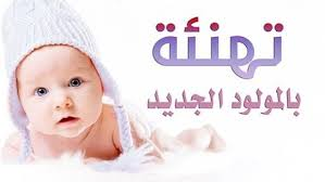 محمد البزايعة مبارك المولود الجديد