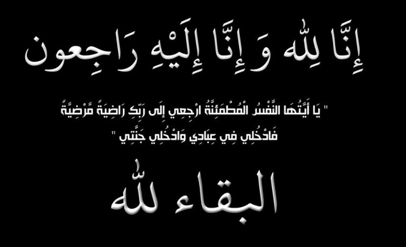 """عشائر العمرية تنعى وفاة """"فاطمة عامر العمري"""" أم أسامة"""