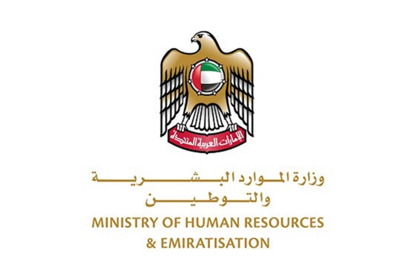 الإمارات ..  تقليل ساعات العمل في القطاع الخاص خلال شهر رمضان