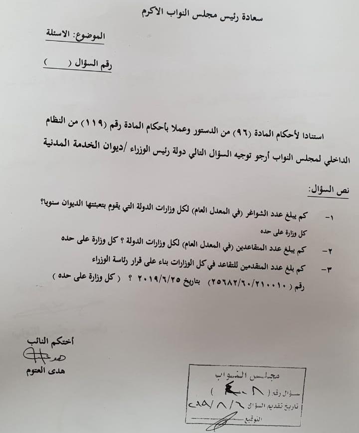 العتوم تسأل عن التعيينات والتقاعدات في وزارات الدولة الأردنية