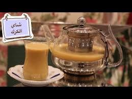 طريقه عمل شاي الكرك  ..  فيديو