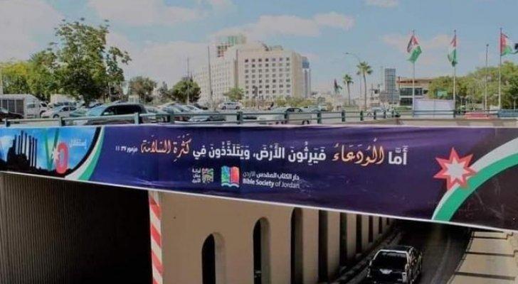 """أردنيون ينتقدون تبرير أمانة عمان بشأن إزالة يافطات كتب عليها آية من """"الكتاب المقدس"""""""