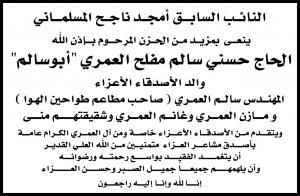 النائب السابق المسلماني يعزي بوفاة الحاج حسني العمري