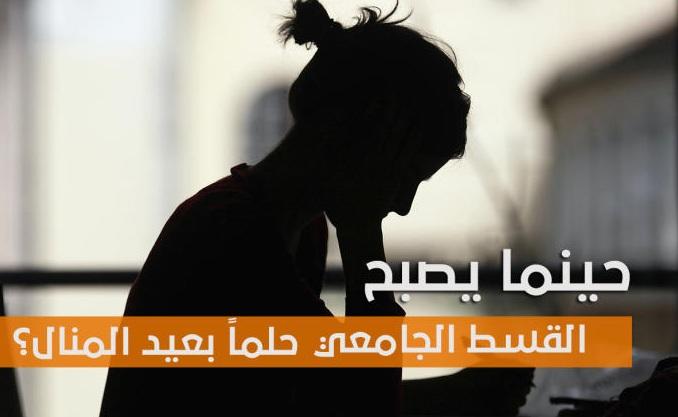 طالبة جامعية فقيرة متفوقة تناشد الديوان الملكي وأهل الخير لعدم مقدرتها على دفع القسط الجامعي