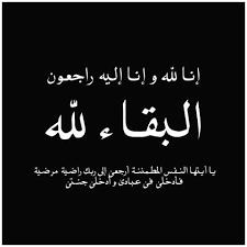 وفيات يوم الاربعاء الموافق 18/3/2015