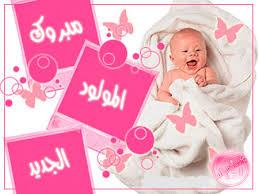 مبروك المولود لـ فواز ابو رمان