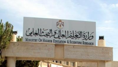 ''التعليم العالي'': قرار الامتحان الوطني أصبح سارياً