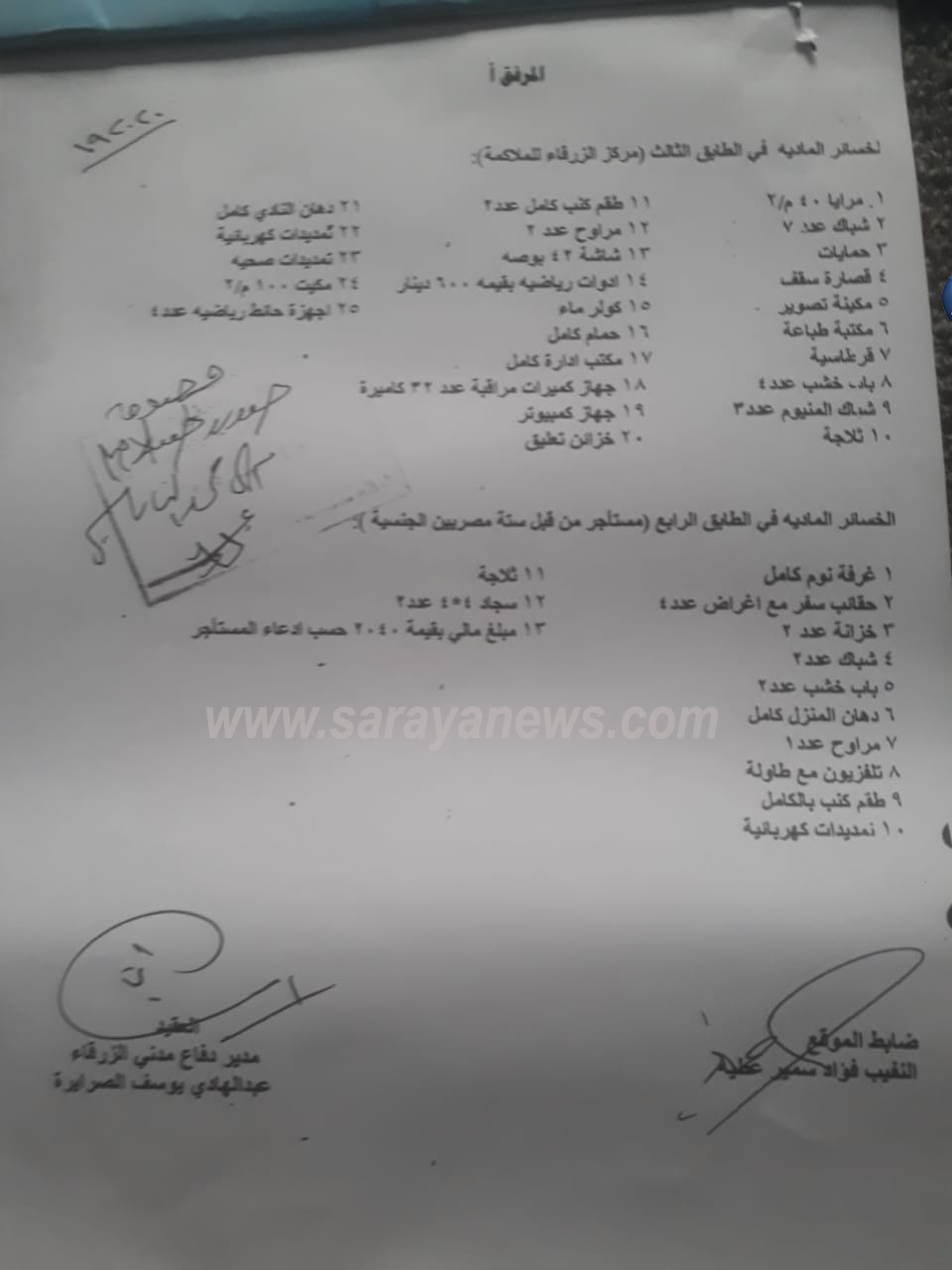 بالصور  .. بعد ما احترق مصدر رزقه  .. مواطن يناشد اهل الخير بإعادة ترميم محله التجاري