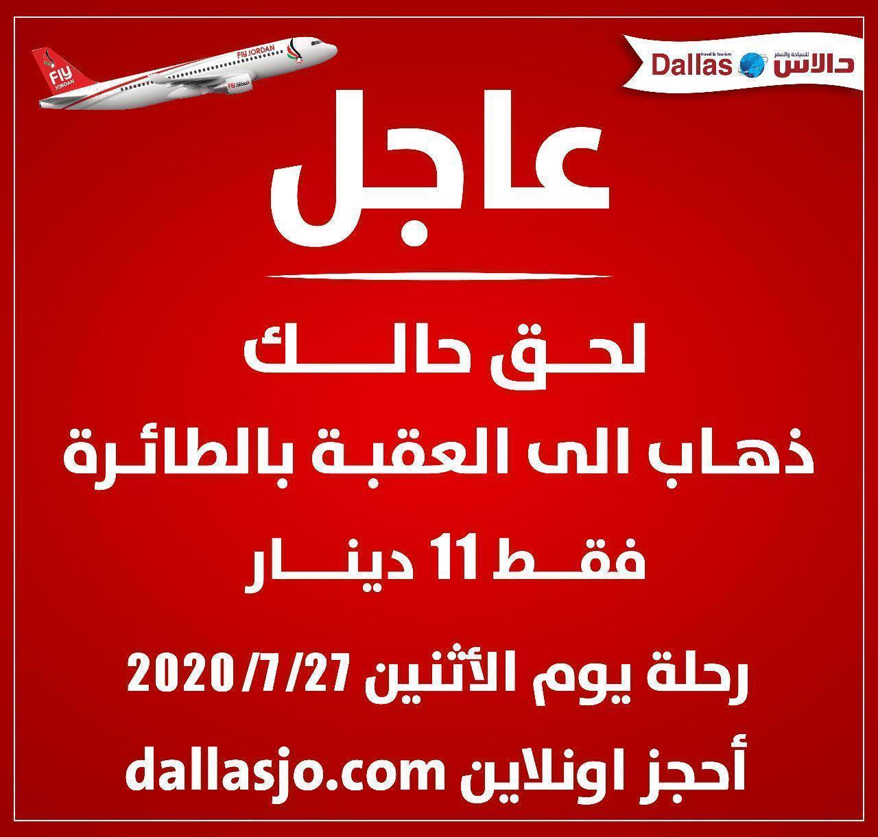 دالاس تعلن عن رحلة الى العقبة ب 11 دينار ذهاب بالطائرة