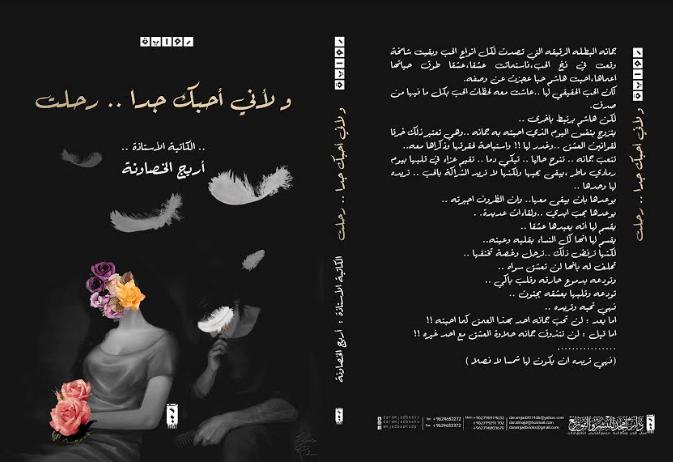 صدور رواية الكاتبه المحامية اريج الخصاونه