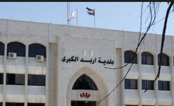 مجلس الخدمات المشتركة في اربد يحيل موظفين للتقاعد المبكر وسط تلويح بالتصعيد