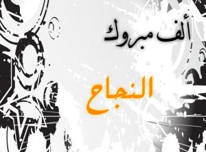 محمد  ملكاوي مبارك النجاح
