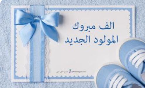 أحمد منير ..  مبروك المولودة الأولى ..  بالرفاه والبنين