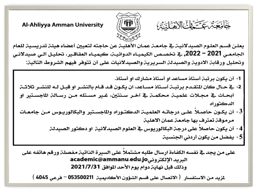 قسم العلوم الصيدلانية في عمان الأهلية يعلن عن حاجته لتعيين أعضاء هيئة تدريسية