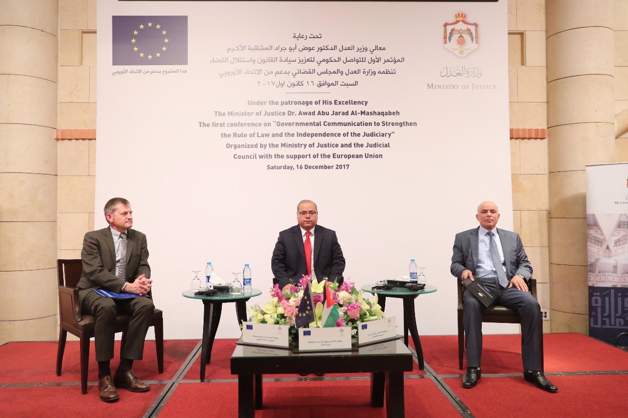 اطلاق المؤتمر الاول للتواصل الحكومي واستقلال القضاء