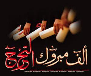 مبارك تخرج سعيد حلواني