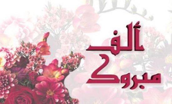 شحادة الزعبي  .. مبارك