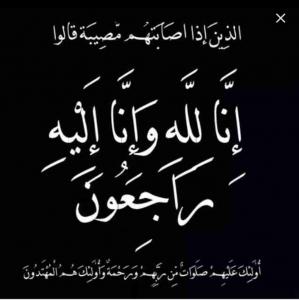 """الحاج سالم المحاسيس"""" أبو أحمد"""" .. في ذمة الله"""