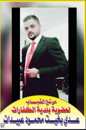 مرشح الشباب عدي عبيدات يخوض انتخابات عضوية بلدية الكفارات